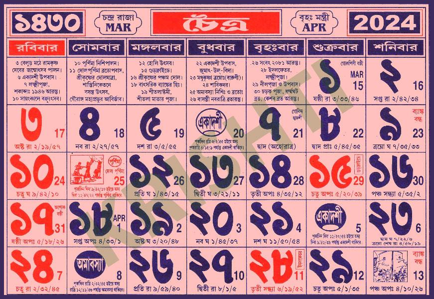 bengali calendar 1425